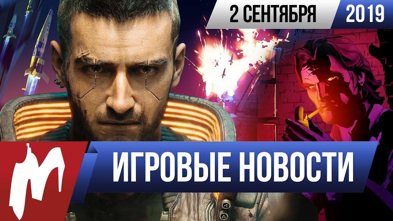 Игромания! ИГРОВЫЕ НОВОСТИ, 2 сентября (Cyberpunk 2077, Homeworld 3, Yakuza 7, Resident Evil)