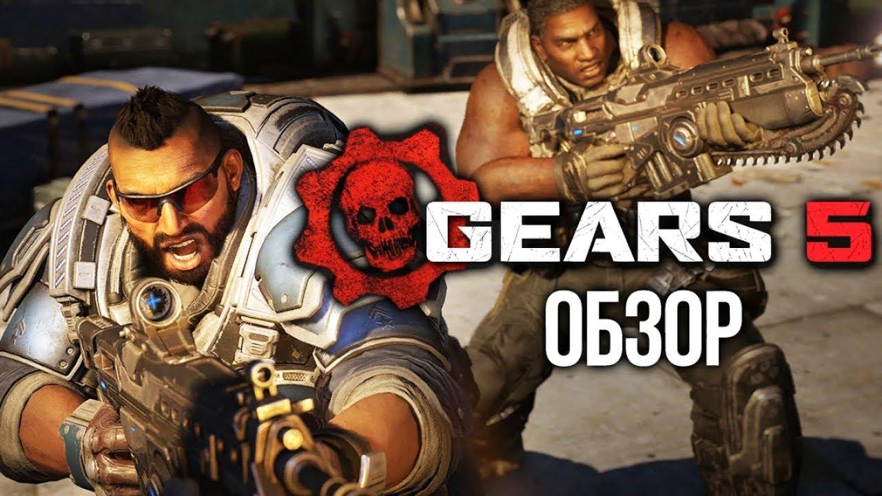 Обзор Gears 5 — И снова бьём мы Саранчу! (Review)