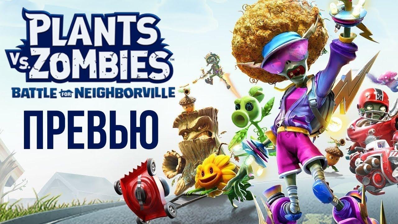 Превью «Plants vs. Zombies: Битва за Нейборвиль» — «Garden Warfare 3» или нечто новое? (Preview)
