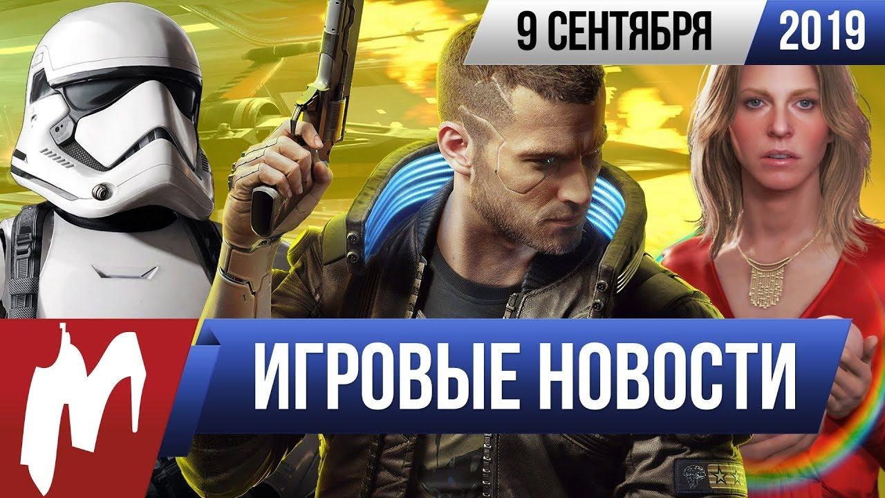 Игромания! ИГРОВЫЕ НОВОСТИ, 9 сентября (Cyberpunk 2077, Death Stranding, Electronic Arts, Konami)