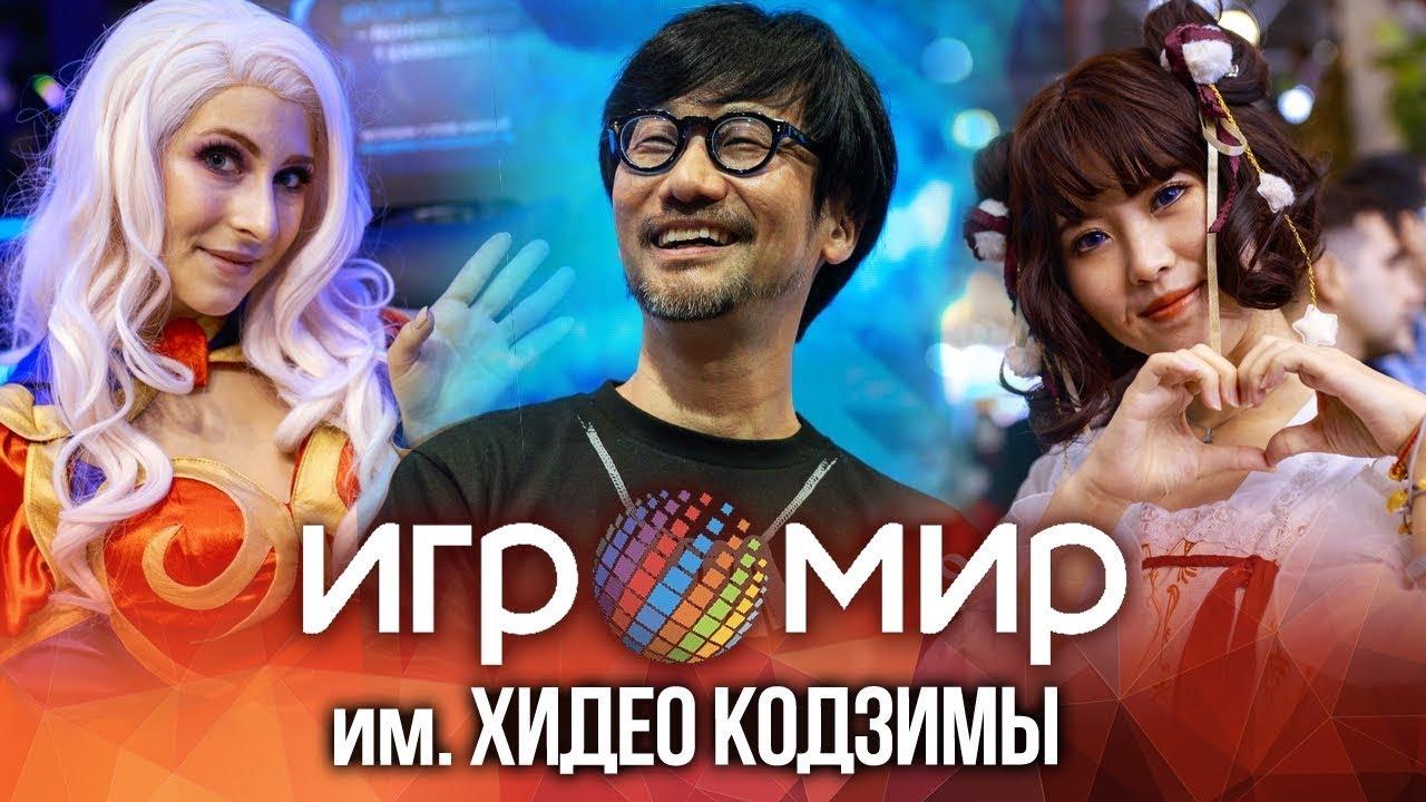 ИгроМир 2019 — Кодзима и все-все-все (Репортаж)