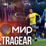 ИгроМир 2019 — Турнир по FIFA и интервью с Репетуром