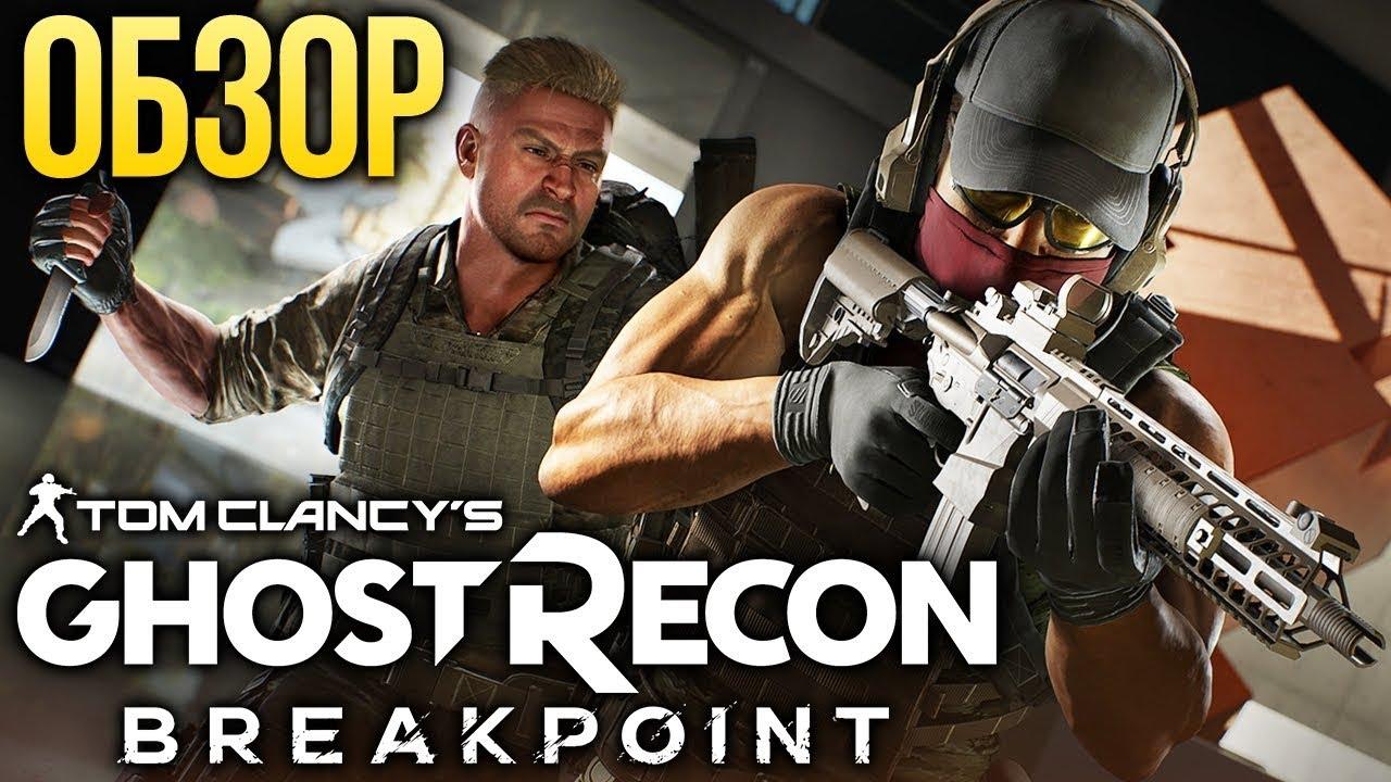 Обзор Tom Clancy's Ghost Recon Breakpoint — Больше, лучше, проблемнее (Review)