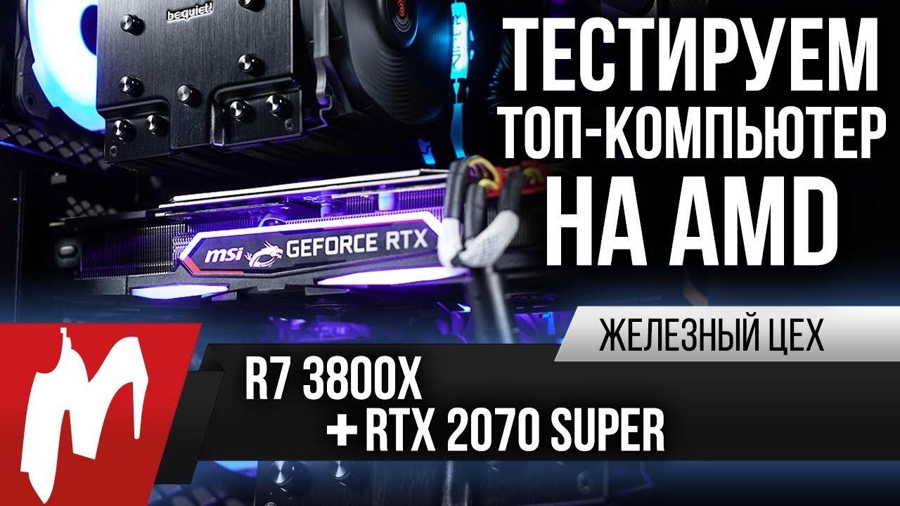 Обзор, разгон и тест в 10 играх компьютера MSI на R73800X и RTX 2070 Super — ЖЦ — Игромания
