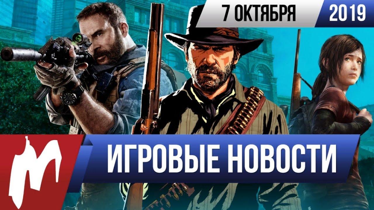 Игромания! ИГРОВЫЕ НОВОСТИ, 7 октября (RDR 2, CoD: MW, The Last of Us, Nvidia Now, Comic Con Russia)