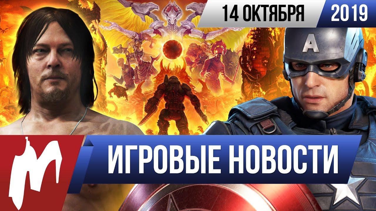 Игромания! ИГРОВЫЕ НОВОСТИ, 14 октября (PlayStation 5, Doom Eternal, Мстители, Death Stranding)