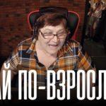 Баба Аня: Играть по-взрослому — РОКЕТДЖАМП #2