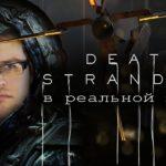 Death Stranding на улицах Москвы. Анонс интерактивного стрима