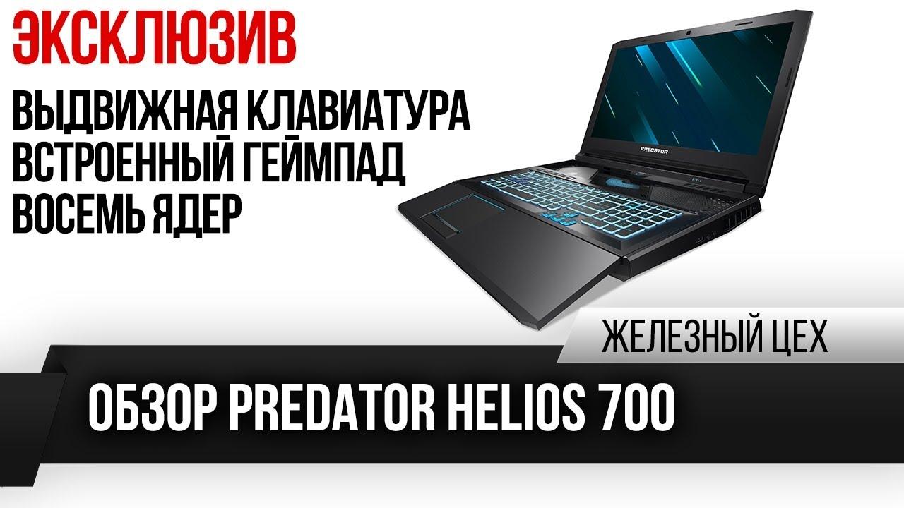 Дорого, но очень интересно — Первый обзор топового Predator Helios 700 — ЖЦ — Игромания