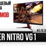 Дешево и не сердито — Обзор 144 Гц IPS-монитора Acer Nitro VG1 — ЖЦ — Игромания