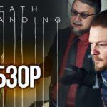 Обзор Death Stranding — Самый дорогой пранк в истории игр (Обзор / Review)