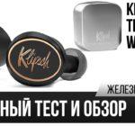 Без проводов и с хорошим звуком — Обзор Klipsch T5 True Wireless — ЖЦ — Игромания