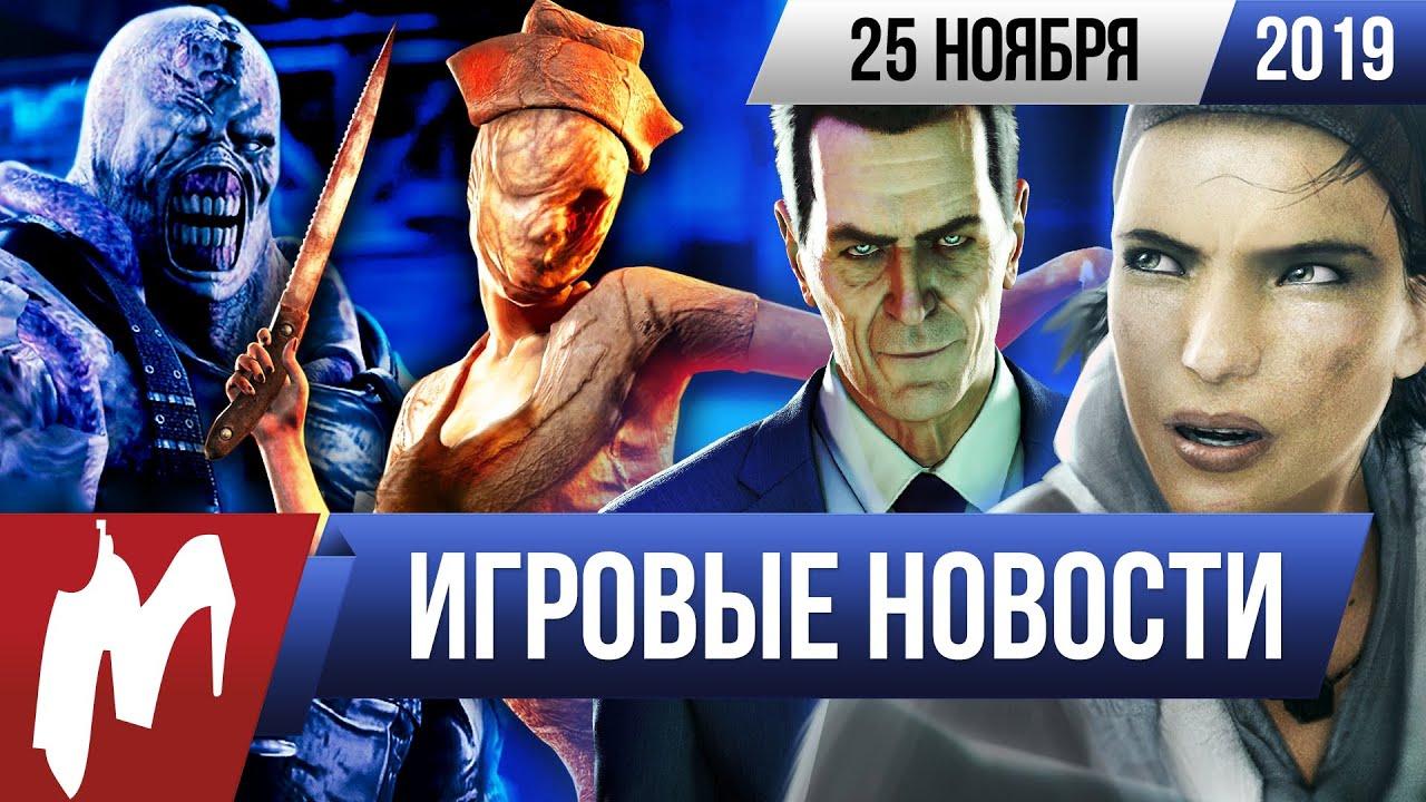 Игромания! ИГРОВЫЕ НОВОСТИ, 25 ноября (Half-Life: Alyx, Resident Evil 3, Yakuza: Like a Dragon)