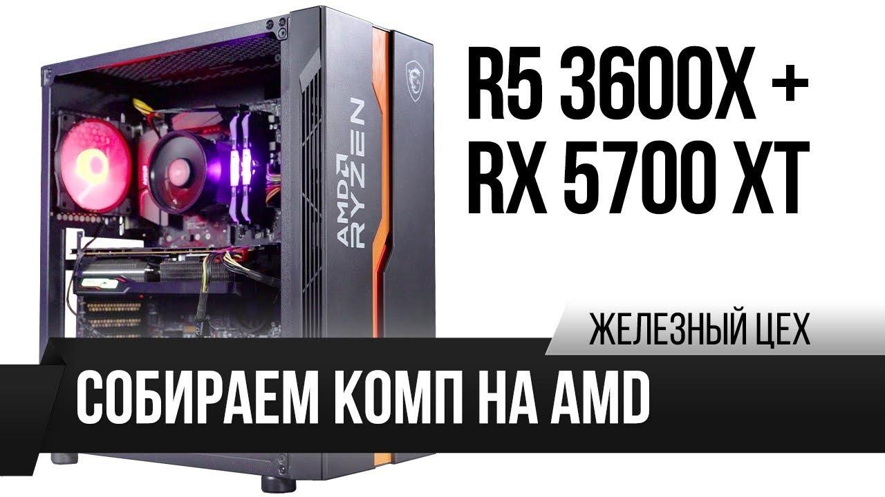 Собрали лучший игровой ПК на AMD — R5 3600X + RX 5700 XT  — ЖЦ — Игромания