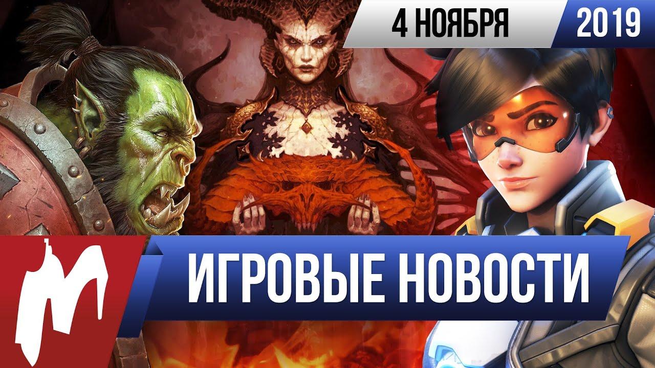 Игромания! ИГРОВЫЕ НОВОСТИ, 4 ноября (BlizzCon 2019, Diablo IV,  Death Stranding, Electronic Arts, )