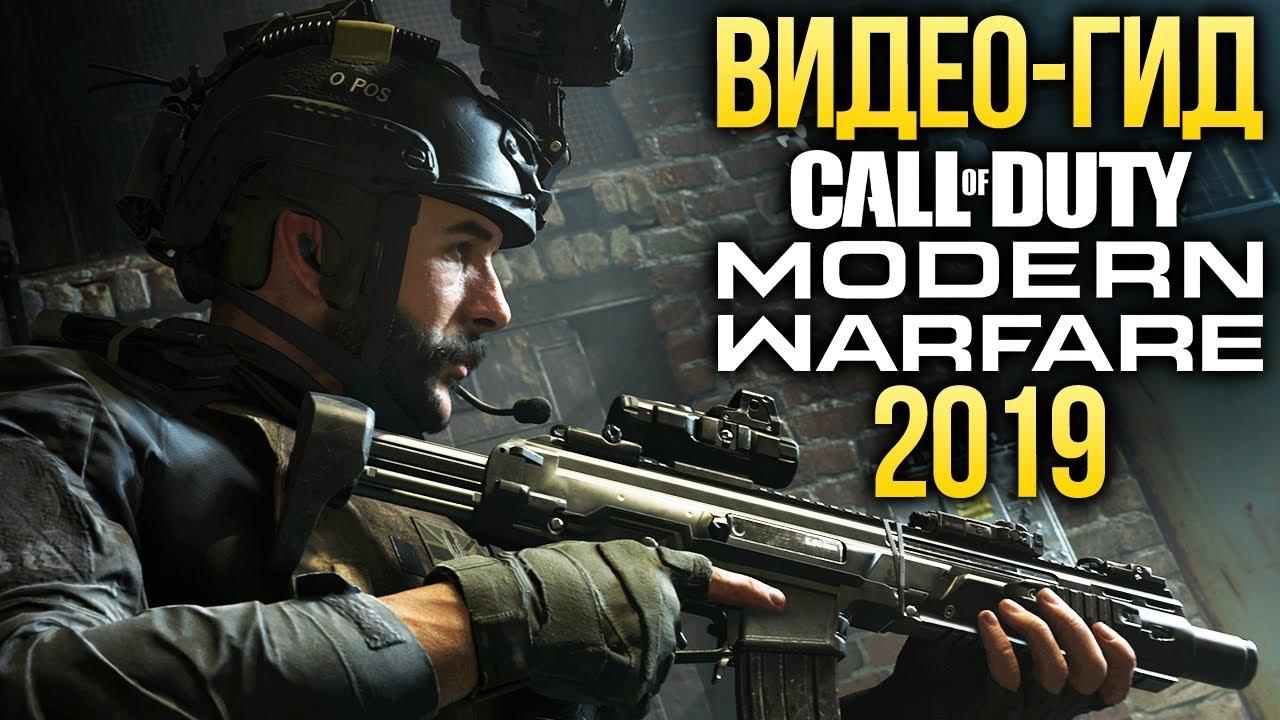 Видеогид по Call of Duty Modern Warfare — Стратегии победителя