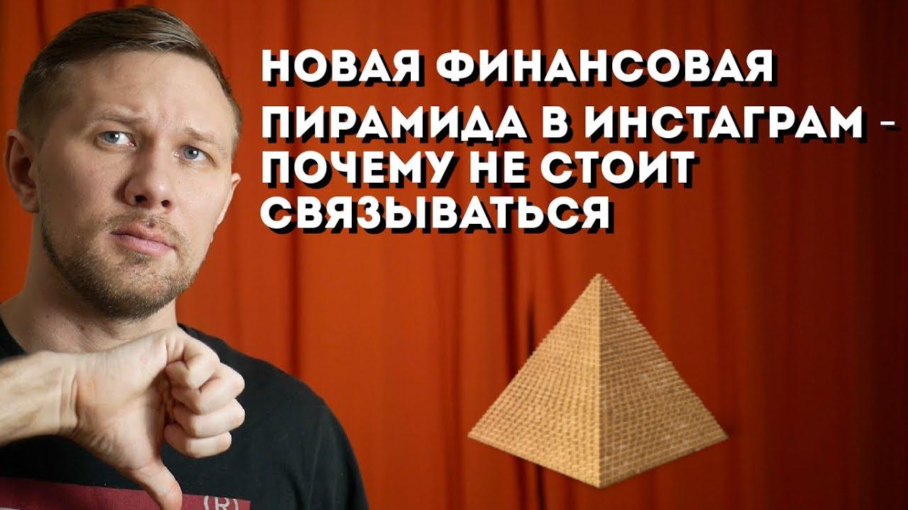 инстаграм пирамида