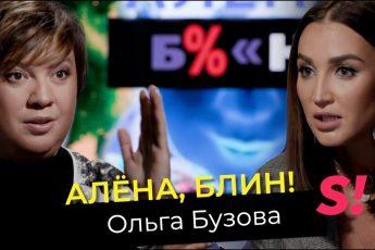 «Алена, блин!» - Ольга Бузова