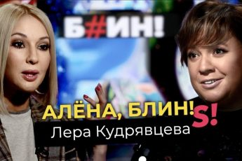 «Алена, блин!» с Лерой Кудрявцевой
