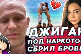 Джиган и Оксана Самойлова - что случилось