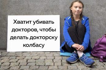 Мемы про Грету Тунберг