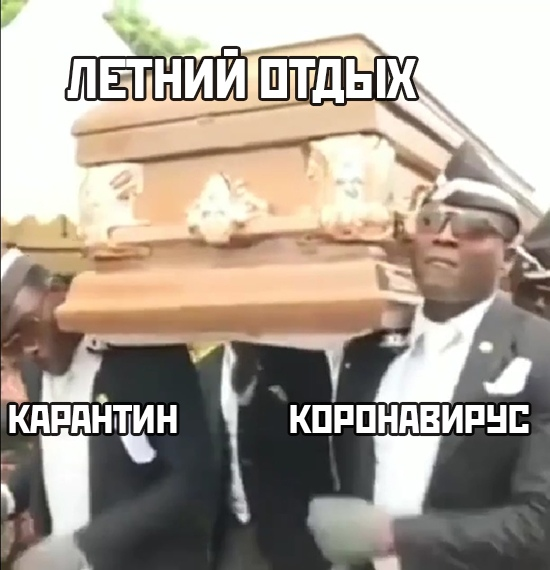 Негры несут гроб и танцуют