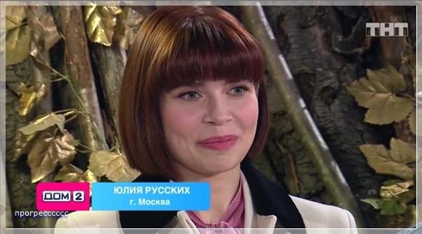 Юлия Русских