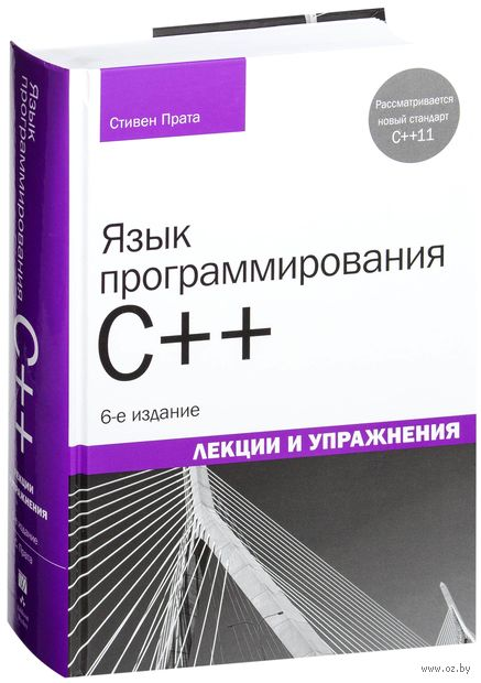 Язык программирования C++. Лекции и упражнения