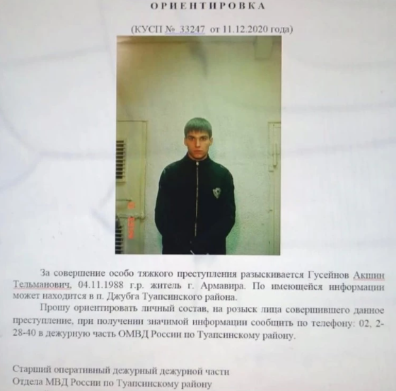Акшин Гусейнов ориентировка