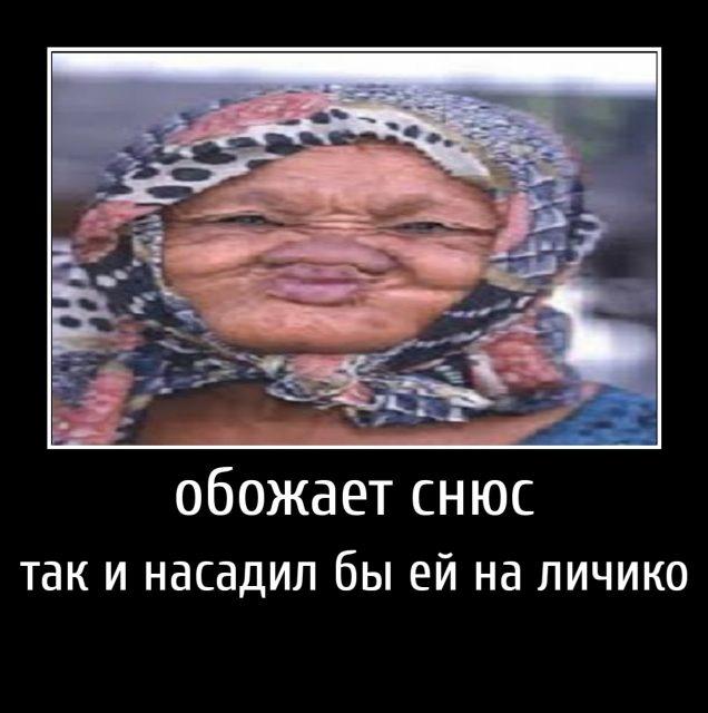 Бабка шарит за снюс
