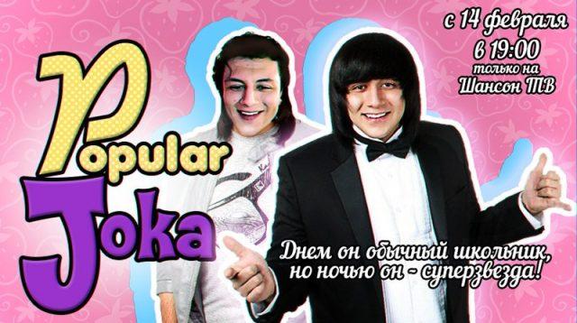 Бока и Жока
