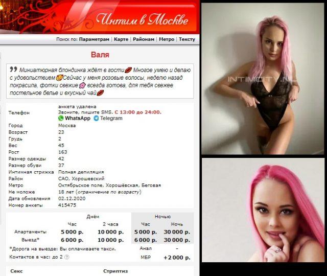 Валентина Гениальная Григорьева