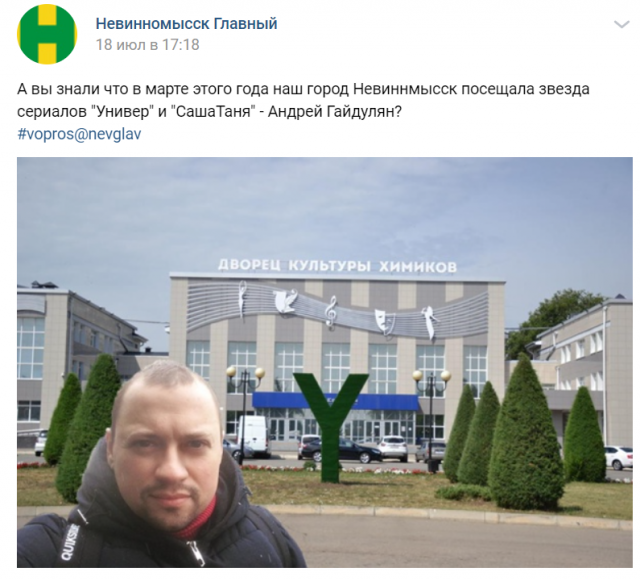 Дэб Саша Таня Андрей Гайдулян мем