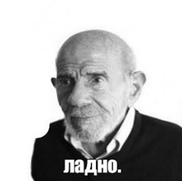 Жак Фреско ладно