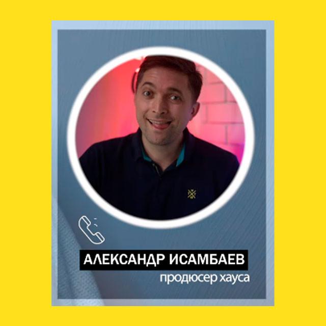 Лимонад Хаус Тик-Ток - продюсер