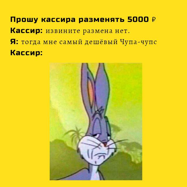 Мем заяц Багз Банни из Тик-Тока