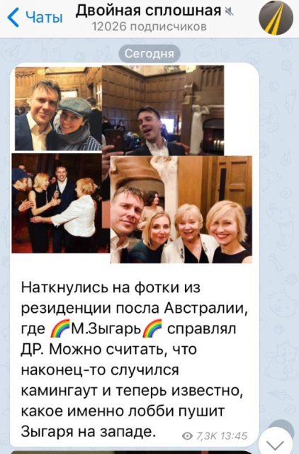 Михаил Зыгарь ушел от жены к мужчине