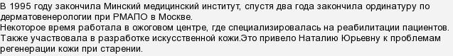 Наталья Николаева косметолог - биография
