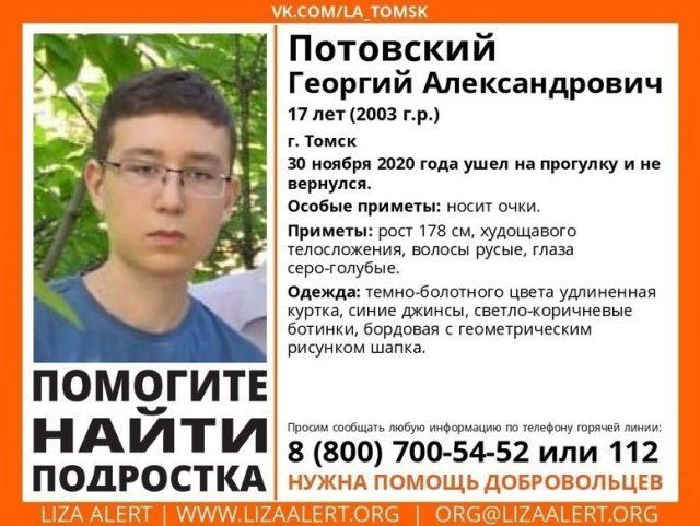 Потовский Георгий