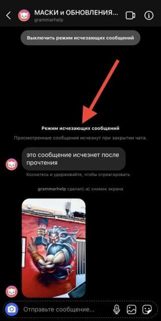 Режим Исчезающих Сообщений Инстаграм