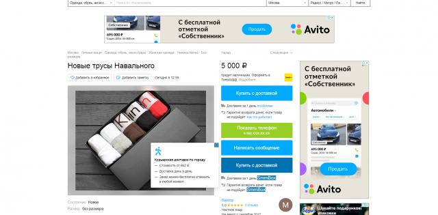 Трусы Навального - купить