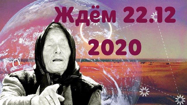 22 декабря 2020