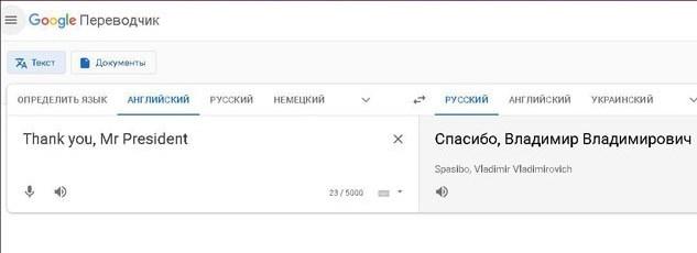 Mr President - Гугл-переводчик Владимир Владимирович Путин