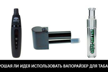 вапорайзер для табака