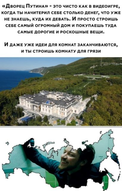 Аквадискотека Путина