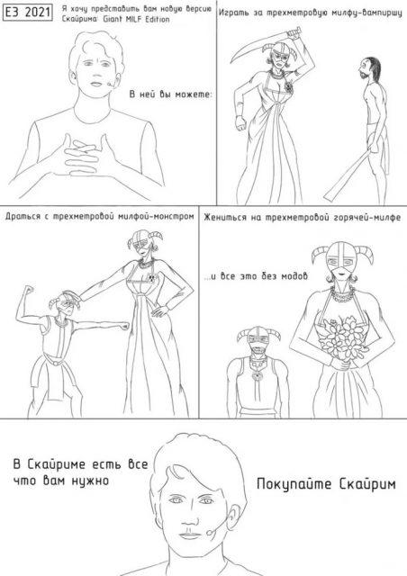 Леди Димитреску