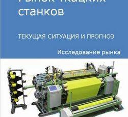 Рынок ткацких станков в России