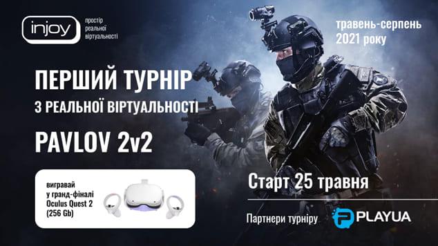 турнир по Pavlov VR