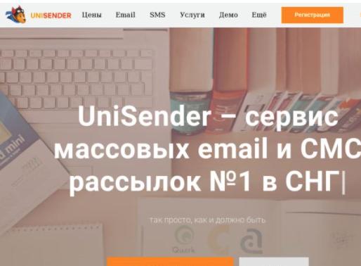 Что такое email рассылки