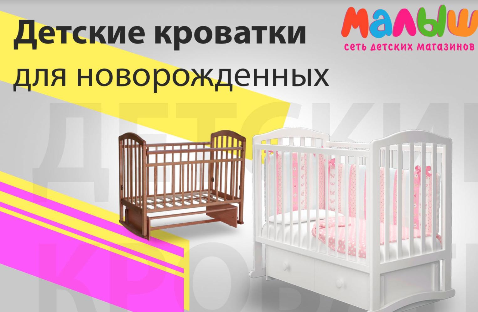Как выбрать детские кроватки